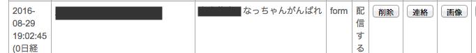 f:id:n-yamaguchi469:20160830175839p:plain