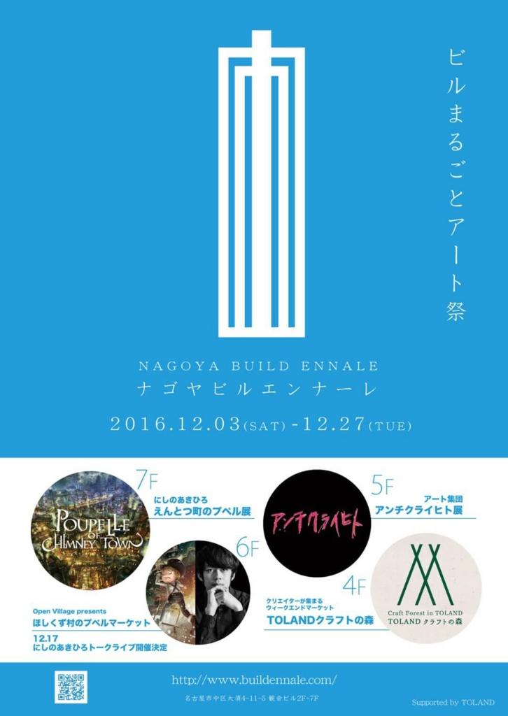 f:id:n-yamaguchi469:20161108160729j:plain