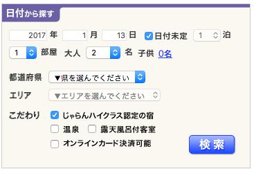 f:id:n-yamaguchi469:20170112161907p:plain