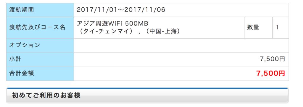 f:id:n-yamaguchi469:20171002014157p:plain