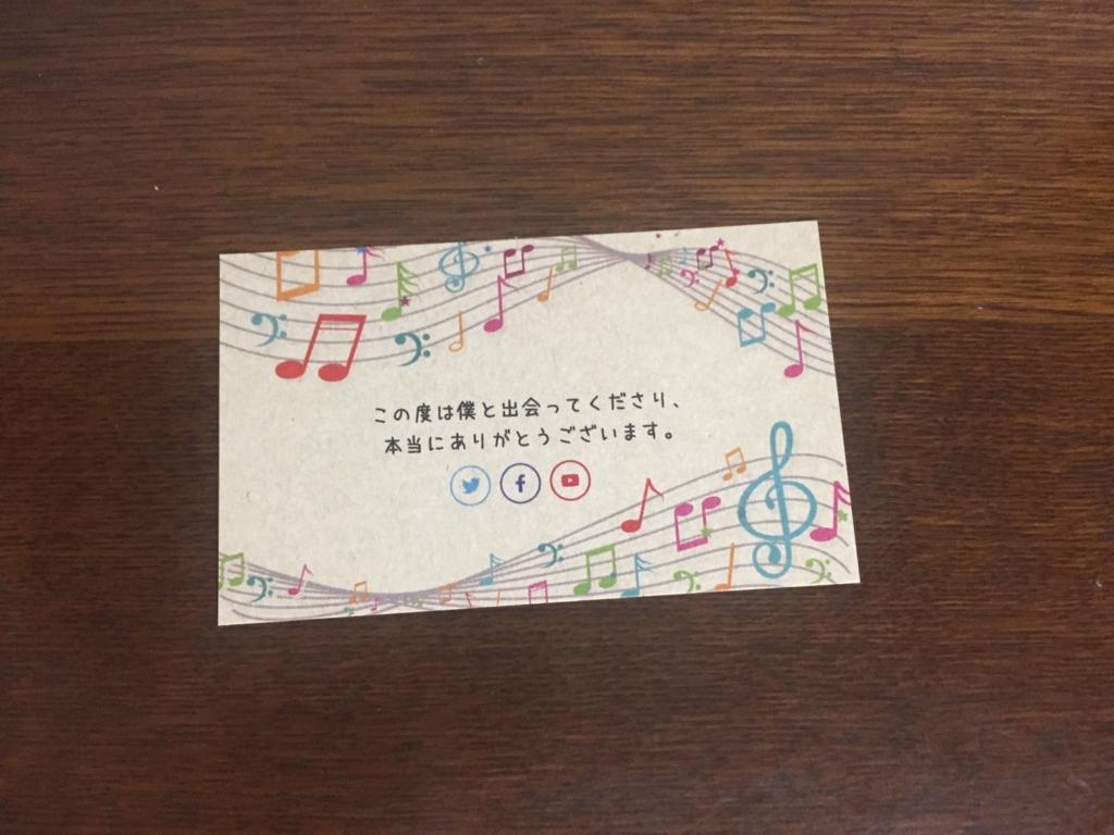 f:id:n-yamaguchi469:20171003224607j:plain