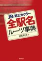 JR・第三セクター 全駅名ルーツ事典
