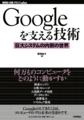 Googleを支える技術