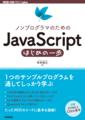 Javascriptはじめの一歩