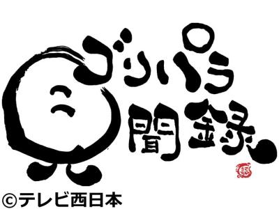 ゴリパラ見聞録題字