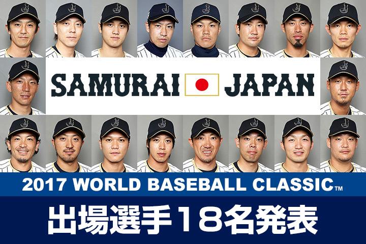 2017WBCの侍ジャパンメンバー