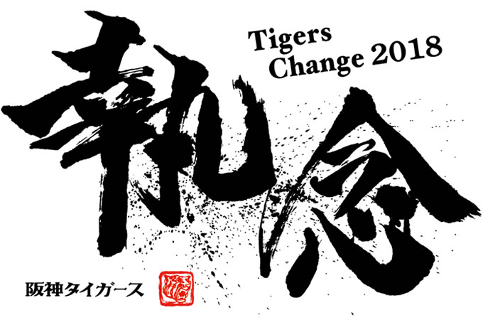 阪神タイガースのスローガン「執念」