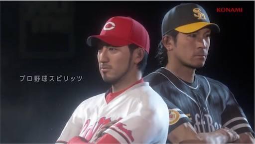 プロ野球スピリッツ2019の画像