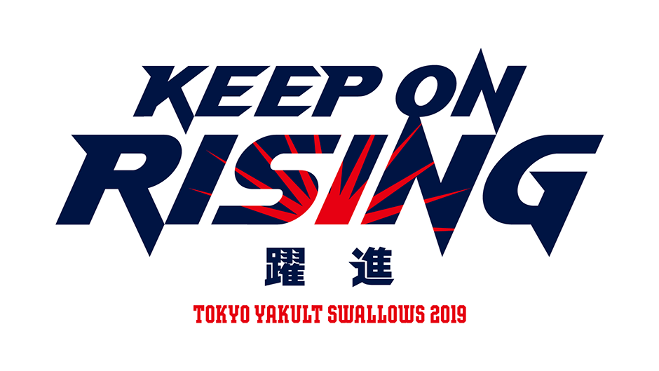 2019年東京ヤクルトスワローズ2019年のチームスローガン