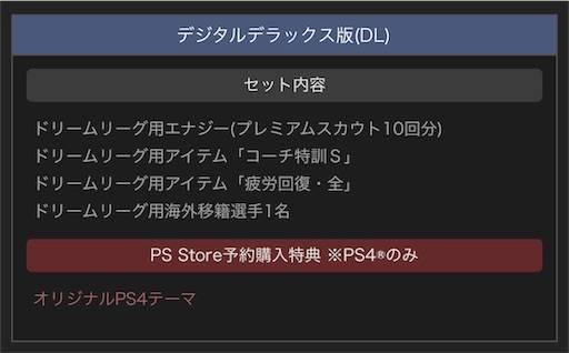 プロ野球スピリッツ2019のデジタルデラックス版のセット内容と予約購入特典
