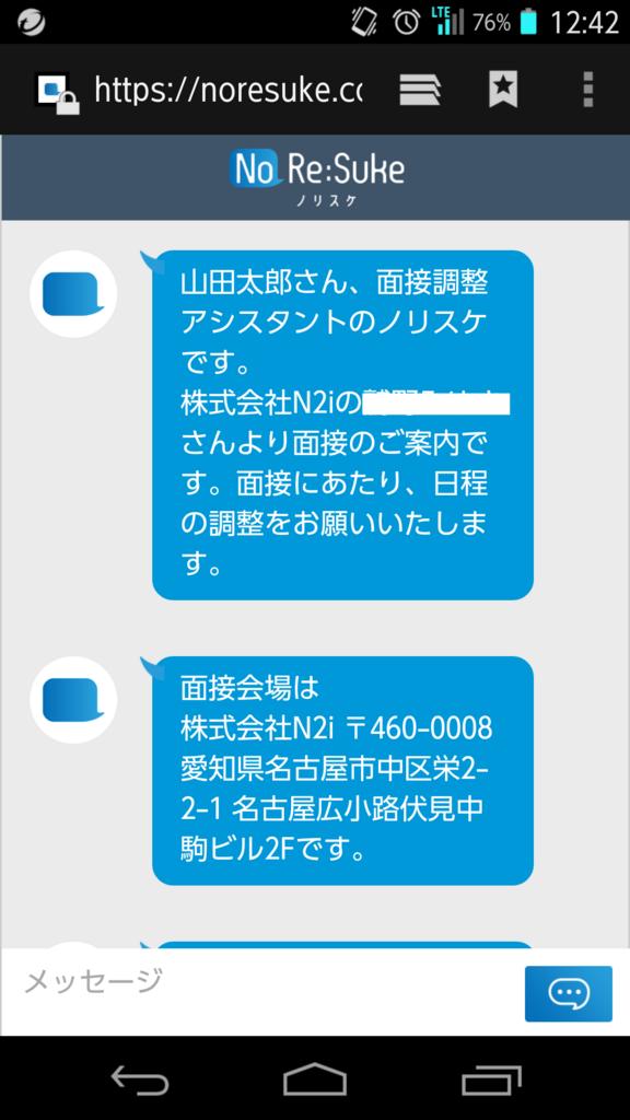 f:id:n2i-ishikawa:20171108210047p:plain