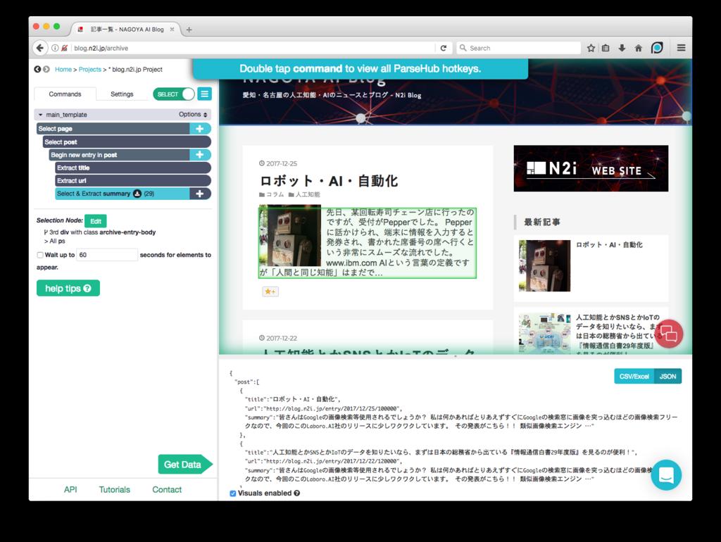 f:id:n2i-ishikawa:20171225103404p:plain