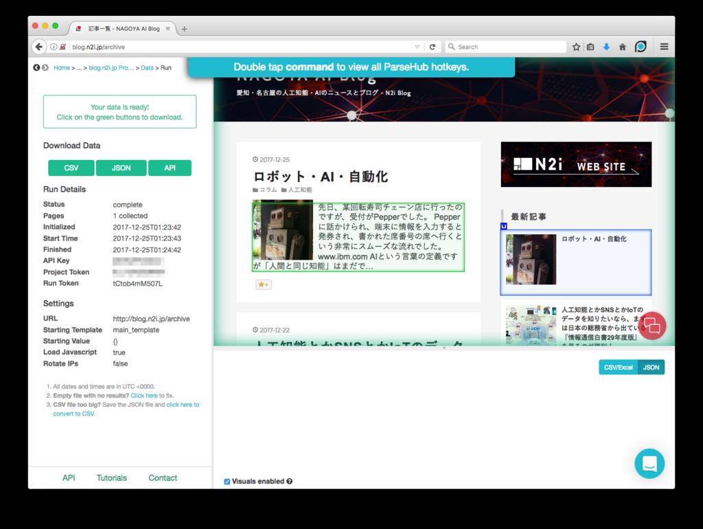 f:id:n2i-ishikawa:20171225103734p:plain
