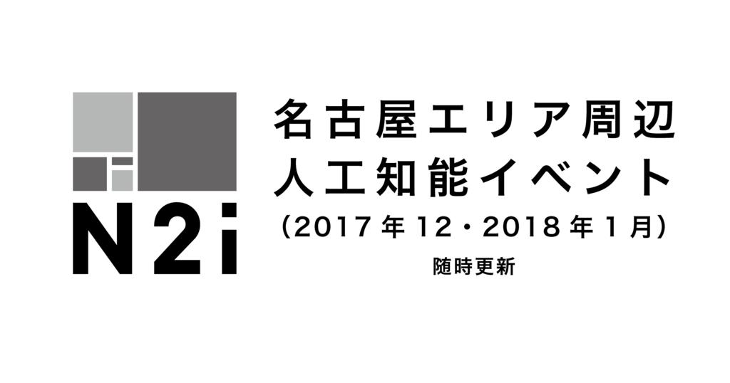 f:id:n2i-urawa:20171211154059p:plain