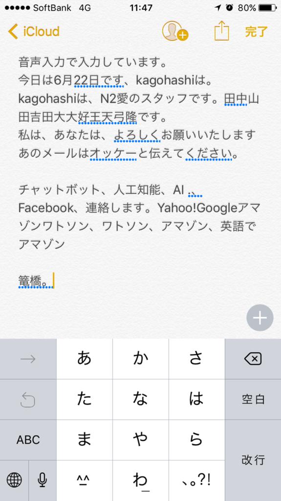 f:id:n2i_kago:20170622115741p:plain