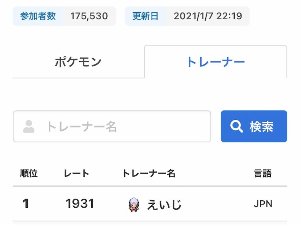 f:id:n46_poke:20210201213103j:image