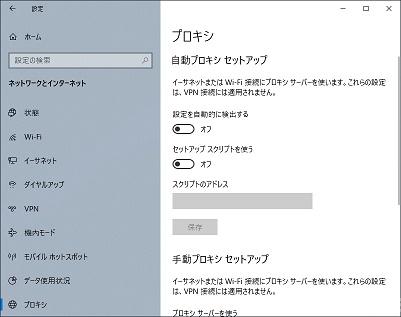 Windows 10 のプロキシ設定画面