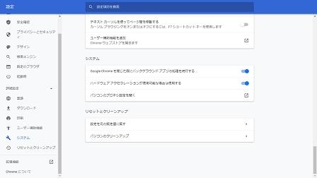 Google Chrome の設定画面