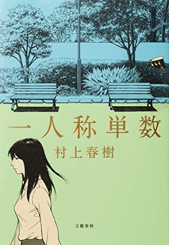 一人称単数 (文春e-book)