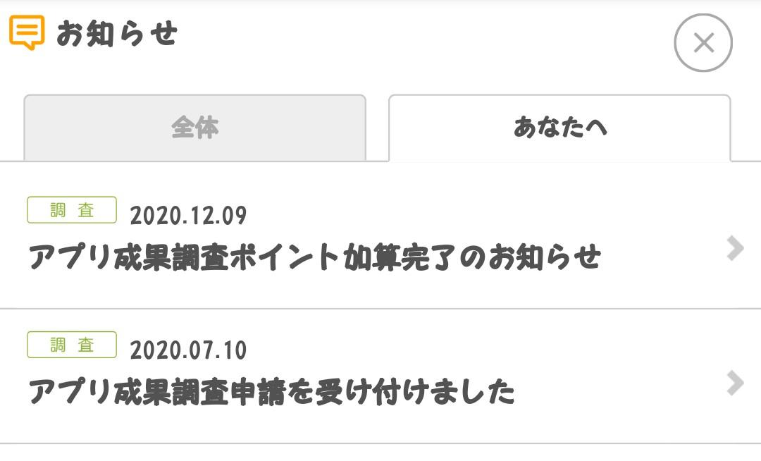 f:id:n_ayumiko:20201212081352j:plain