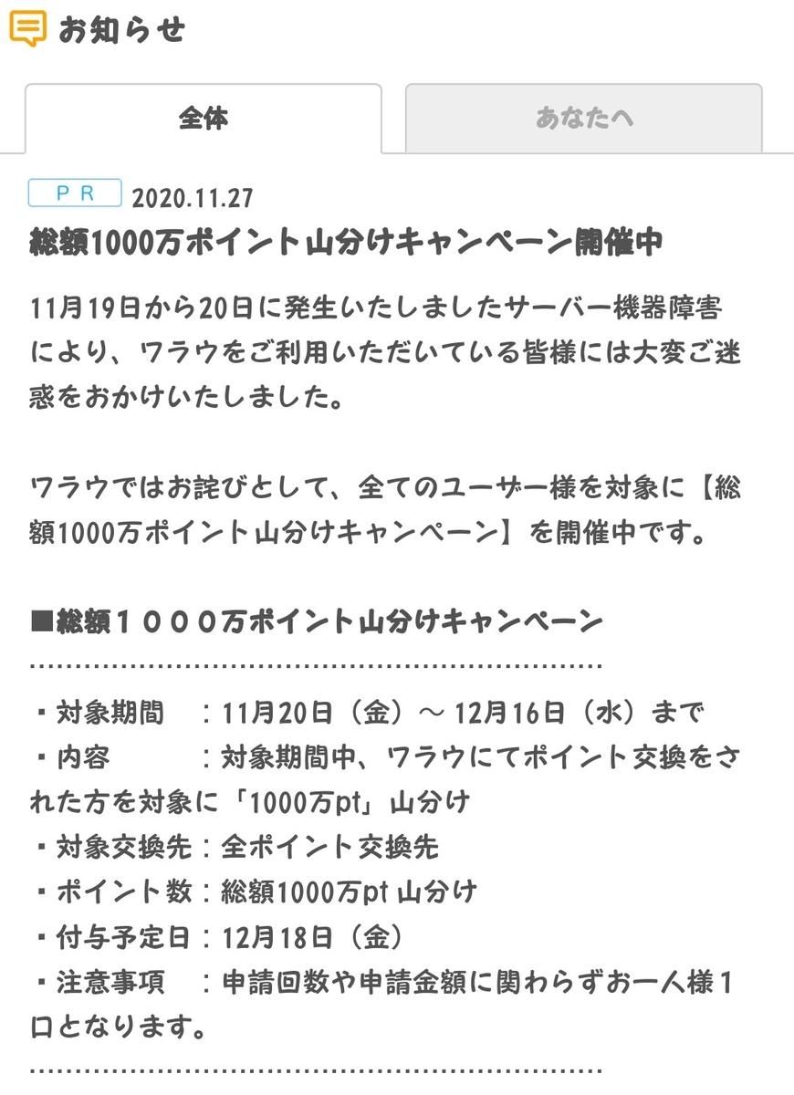 f:id:n_ayumiko:20201213062927j:plain