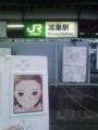 [ラブプラス]ラブプラスin鴻巣駅