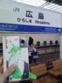 [ラブプラス]広島駅