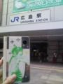 [ラブプラス]広島駅入り口