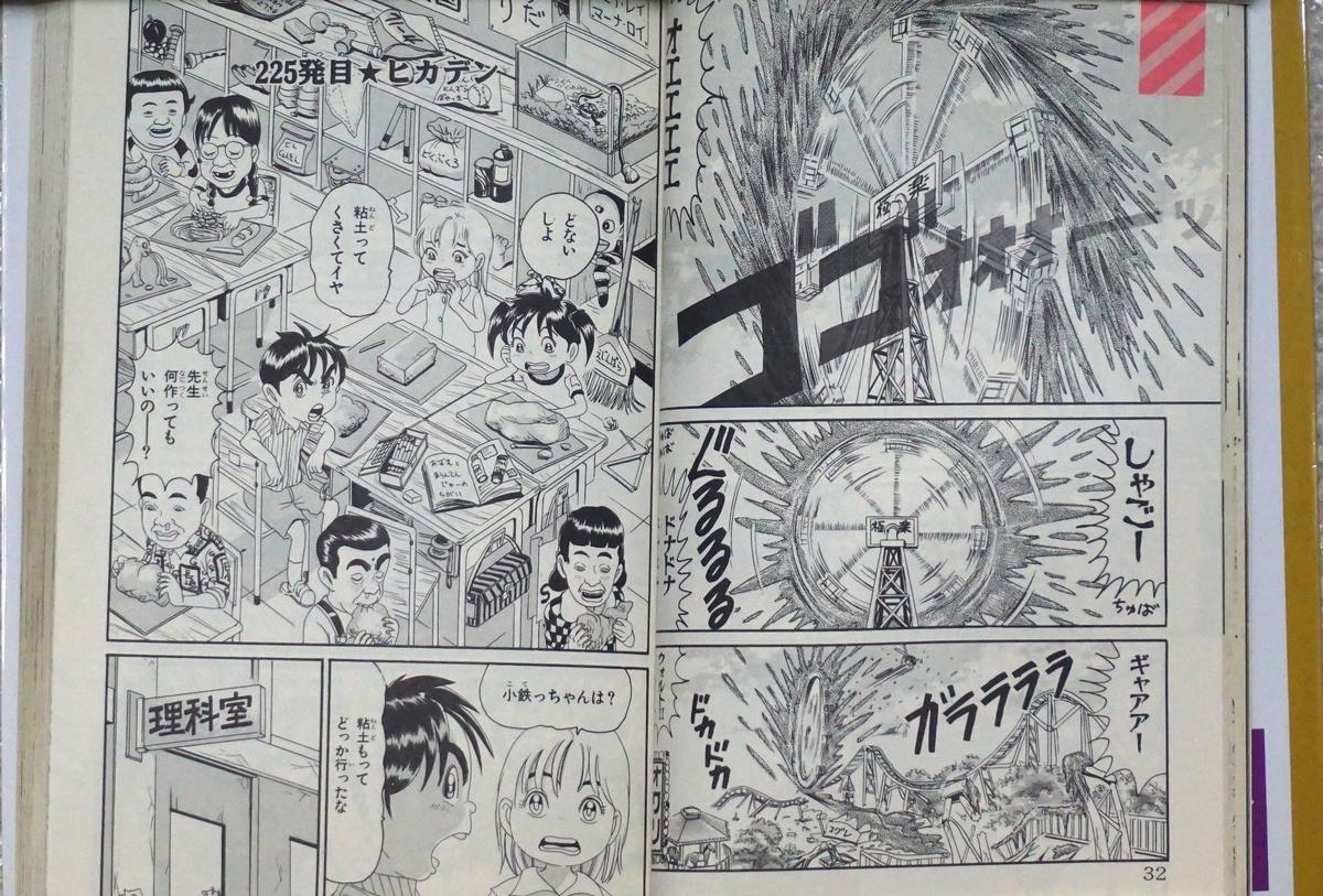 浦安 鉄筋 家族 浦安鉄筋家族 – 漫画BANK