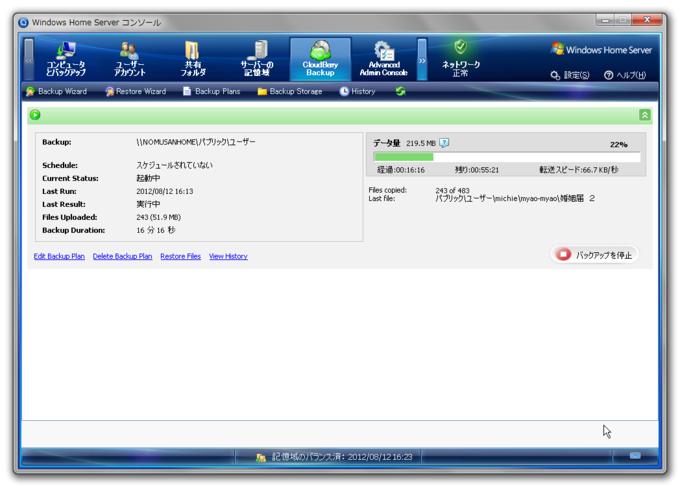 f:id:n_nomusan:20120812175853p:image:w400