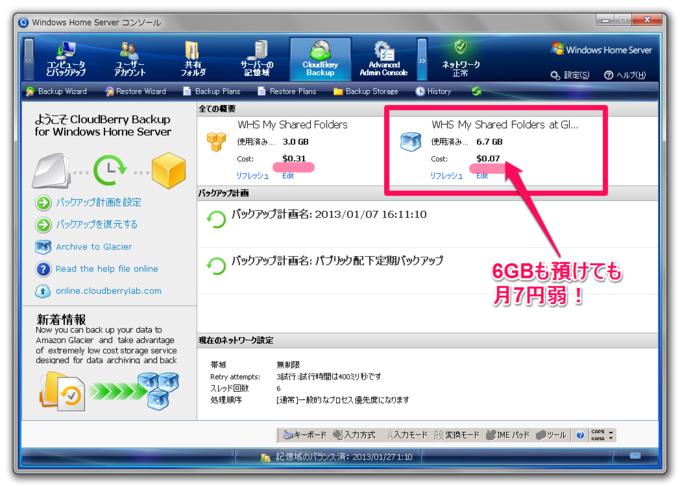 f:id:n_nomusan:20130127110805p:image:w450