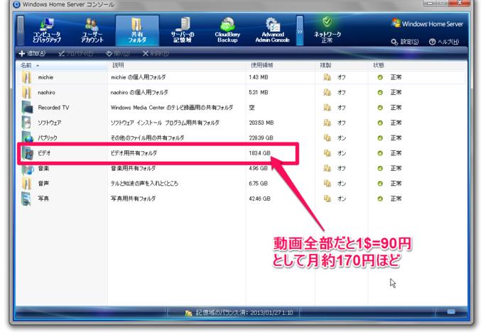 f:id:n_nomusan:20130127110806p:image:w450