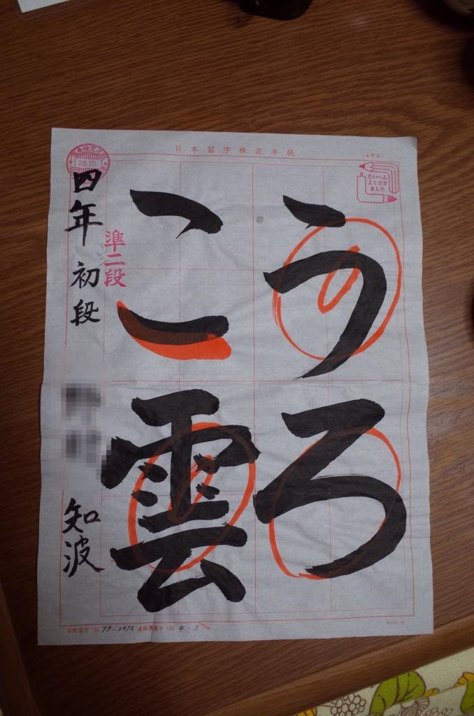 f:id:n_nomusan:20161119095325j:plain:w80:right