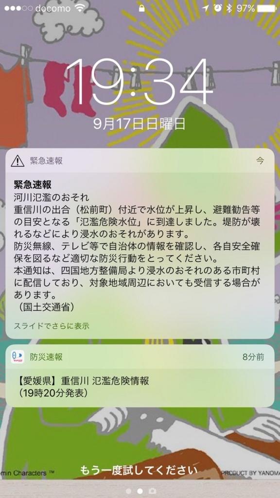 f:id:n_nomusan:20170919182417j:plain:w70:right