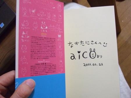 f:id:n_shuyo:20110211002451j:image