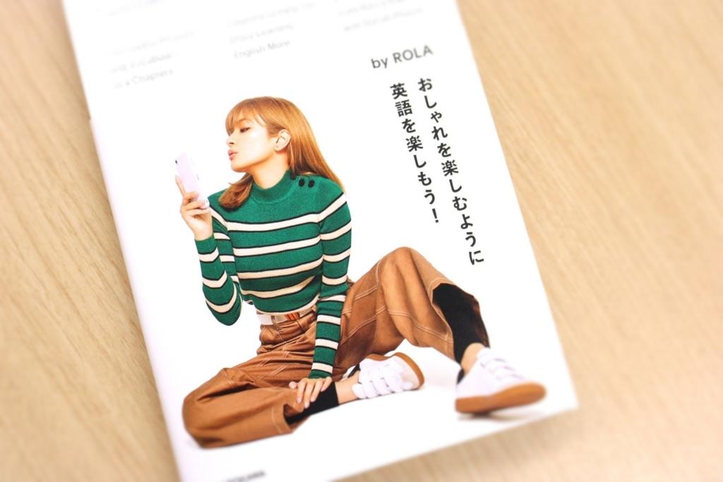 おしゃれで楽しい!ROLAの英語本