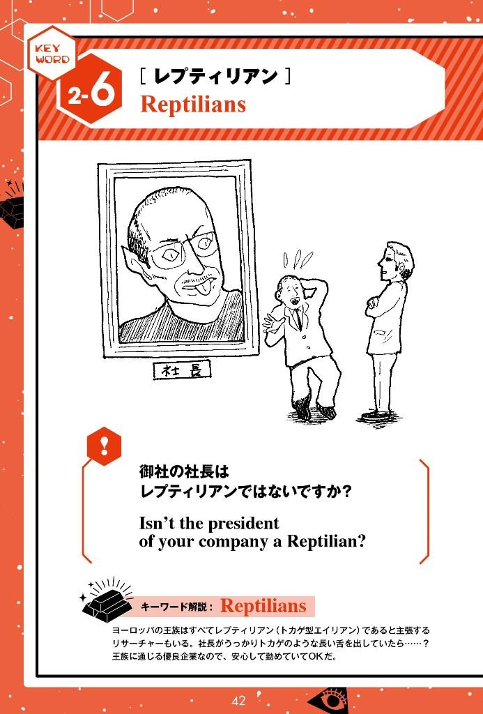 御社の社長はレプティリアンではないですか?