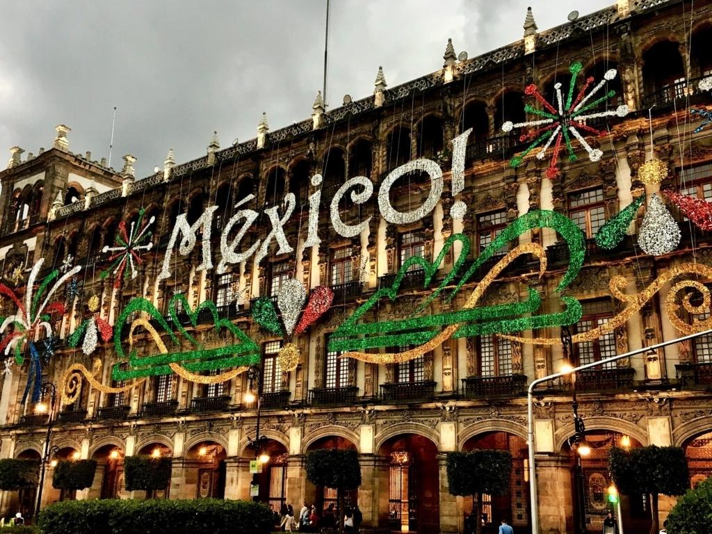 メキシコの建物