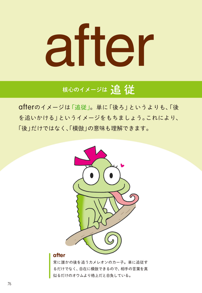 afterはカメレオンのカー子
