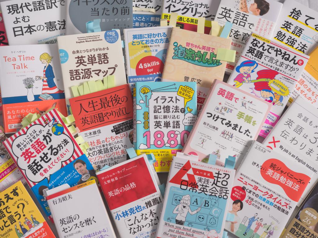 英語学習本36冊