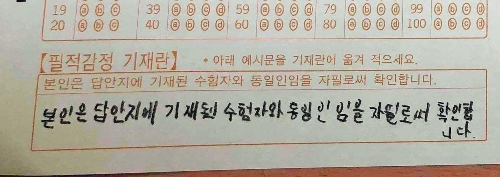韓国のTOEICテストの解答用紙