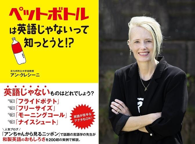アンちゃんの和製英語の本