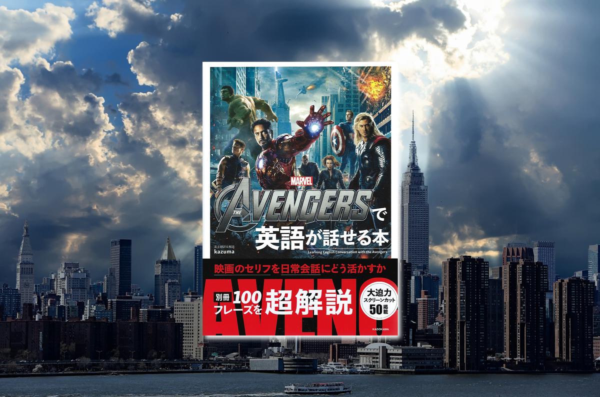 avengersで英語が話せる本