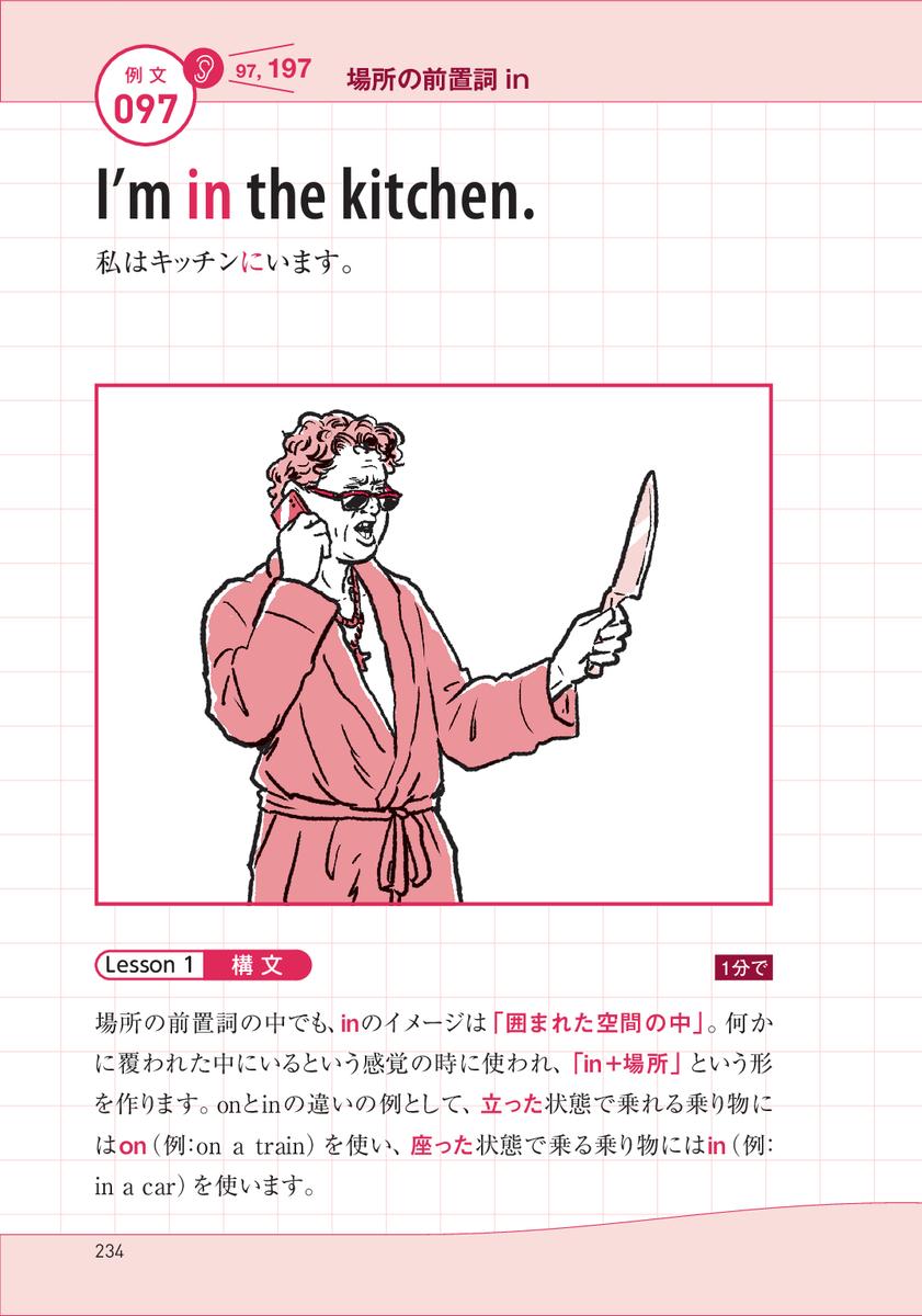 例文のイラスト