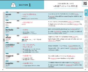 『大学入試 うんこ英単語2000』