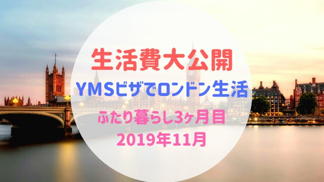 【生活費大公開】YMSビザでロンドン同棲生活3か月目- 2019年11月:image