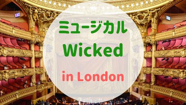 ミュージカル『Wicked/ウィキッド』 in London:image
