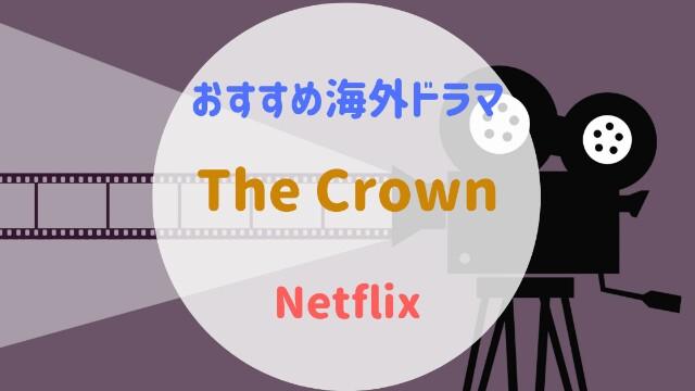 おすすめ海外ドラマ『The Crown/ザ・クラウン』Netflix:image