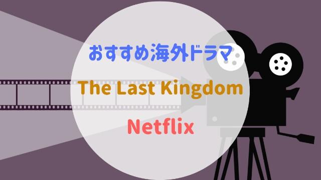 おすすめ海外ドラマ『The Last Kingdom/ラスト・キングダム』Netflix:image