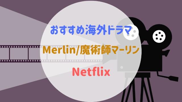 おすすめ海外ドラマ『Merlin/魔術師マーリン』イギリス英語の勉強にも! Netflix:image